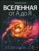 Вселенная от А до Я